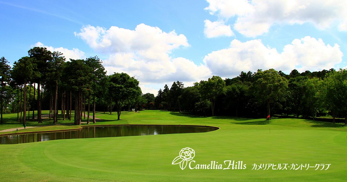 カメリアヒルズカントリークラブ<公式> 千葉県袖ヶ浦市のゴルフコース